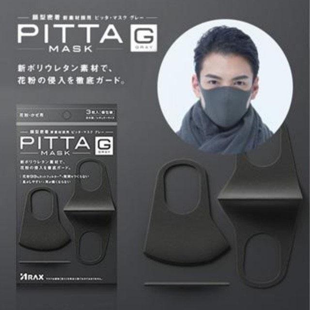 Túi 3 chiếckhẩu trang PittaMask chính hãngcó thể giặt và sử dụng nhiều lần, độ bền cao