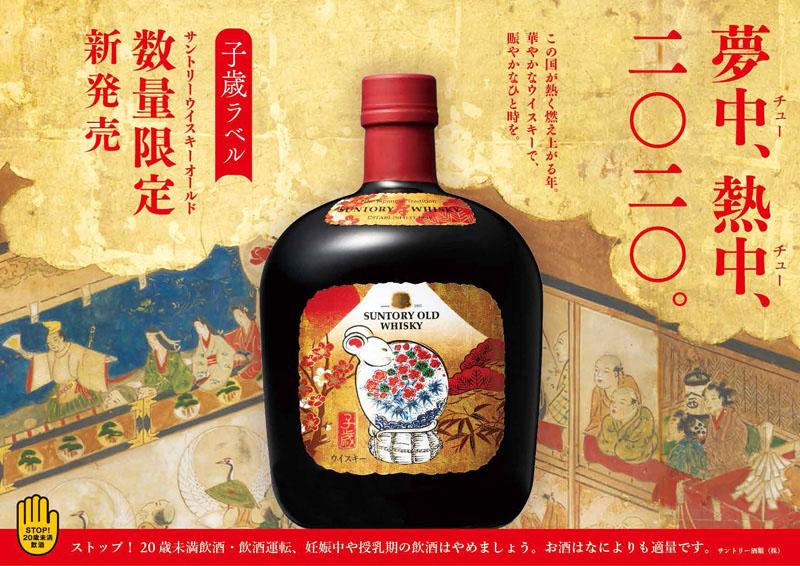 Rượu Suntory Old Whisky mang hương vị hài hòa và phong phú pha lẫn hương thơm hoa nhẹ nhàng, êm ấm,một hương vị truyền thống, cổ điển và sâu lắng...